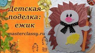Kids tutorial. Hedgehog from paper. Красивая детская поделка: ежик их бумаги. Видео урок