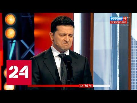 Зеленский ответил на слова Путина про газ. 60 минут от 13.12.19