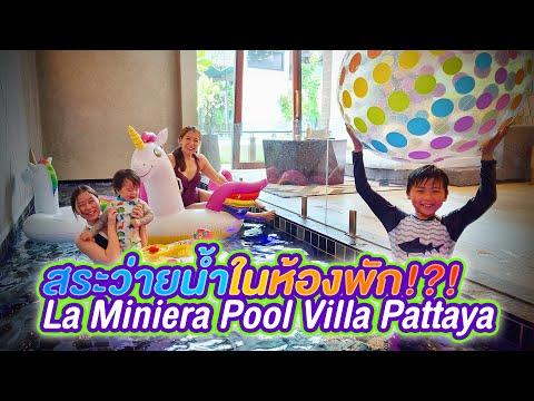 สระว่ายน้ำในห้องพัก!?! La Miniera Pool Villa Pattaya