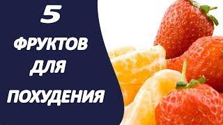 5 зимних фруктов, которые помогут похудеть без спортзала и диет