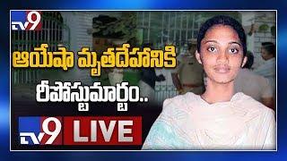 Ayesha Meera case : 12 సంవత్సరాల తరువాత మళ్లీ Re-పోస్టుమార్టం  || LIVE