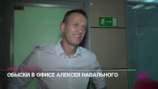 «Мэрия хочет сорвать умное голосование»: Навальный — об обысках в ФБК
