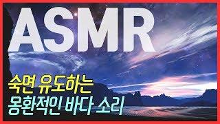 몽환적인 바다 소리 백색소음 ASMR ★ 공신 강성태