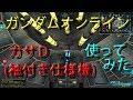 ガンダムオンライン ガザD(袖付き仕様機) の動画、YouTube動画。