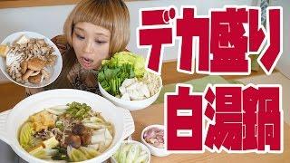 【BIG EATER】EXLarge Tori-Baitan-Nabe! I cooked Tori-Baitan soup【MUKBANG】【RussianSato】