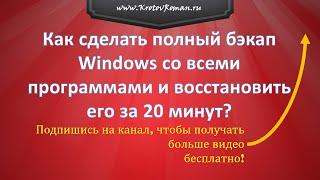 Как сделать полный бэкап Windows и восстановить его за 20 минут с помощью Macrium Reflect