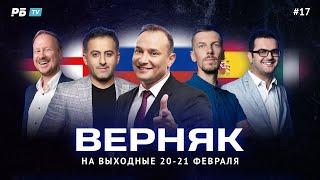 Верняк 17 Пять лучших ставок на футбол на выходные Генич Петросьян Вишневский Керимов Симонов