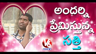 Bithiri sathi valentine's day celebrations   funny conversation with savitri   teenmaar news