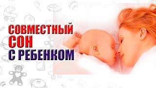 видео Совместный сон мамы и малыша