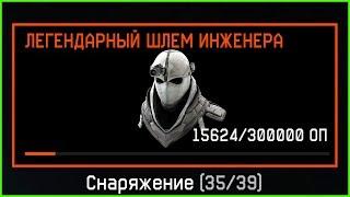 Новое Легендарное снаряжение в warface, Дата добавления и секреты снаряжения варфейс