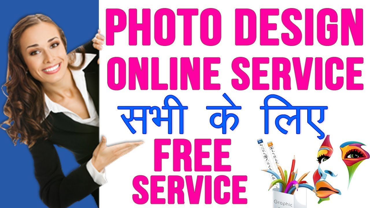 Free Photo Design Online Service ki Jankari || अपनी या Girl Friend की फोटो को Online Design करवाएं
