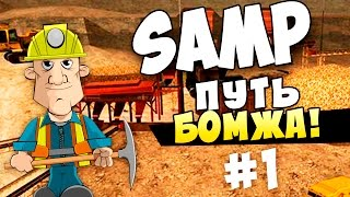 SAMP (Advance RP Yellow) - ПУТЬ БОМЖА! #1