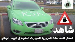 شاهد اسعار المخالفات المرورية للسيارات الملونة بالأخضر في اليوم الوطني