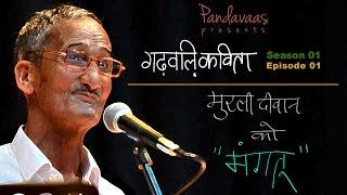 Garhwali Kavita | S01E01 | Murli Deewan - Mangtu