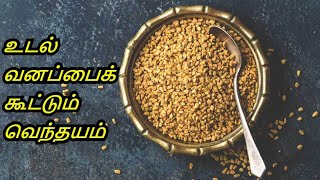 Benefits of Fenugreek in Tamil | Vendhayam Payangal | Fenugreek Water | Healthy Life - Tamil.