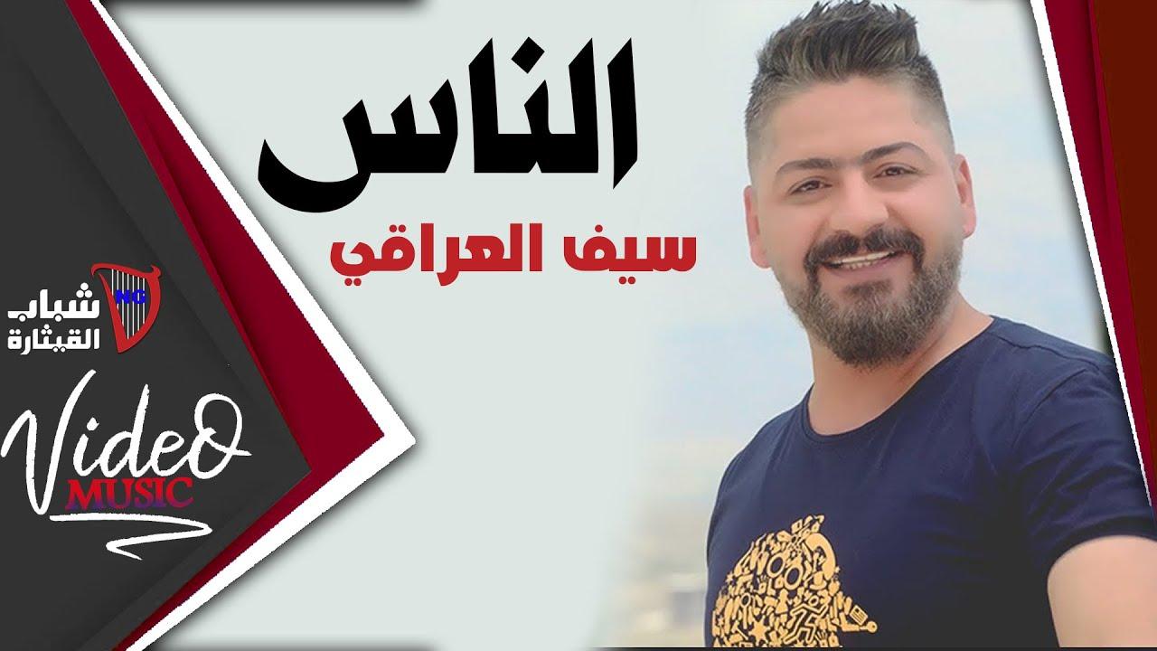 سيف العراقي  - الناس / اوديو حصري  2020