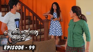 Deiyange Ratey | Episode 99 - (2019-04-20) | ITN Thumbnail