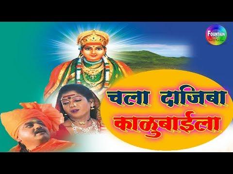 top-08-chala-dajiba-kalubaila---काळूबाई-देवीची-गाणी---kalubai-devi-songs-2019...