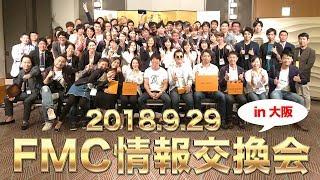 2018.09.29 FMC情報交換会 in 大阪