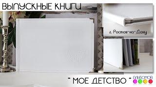 """ВЫПУСКНОЙ АЛЬБОМ """"МОЕ ДЕТСТВО"""""""