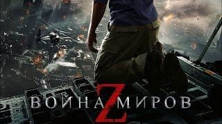 Обзор игры Война Миров Z для Android (World War Z)