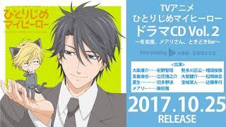 2017年7月~9月TVアニメ放送! 「ひとりじめマイヒーロー」アニメ版ドラ...