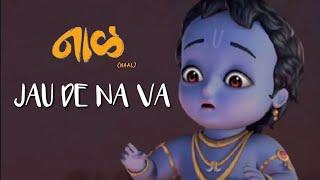 Jau De Na Va Naal Ft. Little Krishna