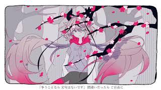 バグラグ / しーくん feat.鳴花ヒメ【Official】