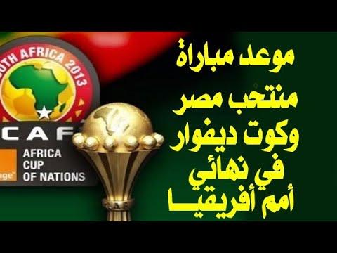موعد مباراة منتخب مصر وكوت ديفوار فى نهائى أمم أفريقيا والقناة المفتوحة الناقلة
