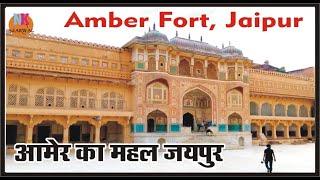 आमेर का खूबसूरत  शानदार महल.. Amber Place Jaipur Rajasthan.. देखो एतिहासिक महल के ठाठ