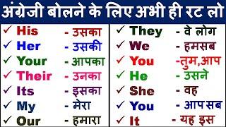 अंग्रेजी पढ़ना, लिखना और बोलना सीखें/Word Meaning/English Speaking Practice/Daily use English Words 5