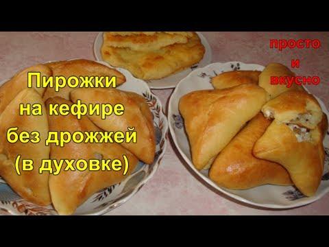 рецепт теста для пирожков на кефире пошагово