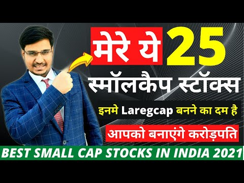 Download Best Small Cap Stocks in India 2021 | Multibagger Stocks | TOP 25 Small Cap Stocks to invest in 2021