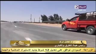 بالفيديو.. الطرق والكباري: الانتهاء من إنشاء طريق سوهاج- البحر الأحمر