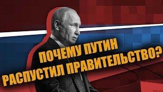 Почему Путин обновил состав правительства.