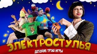 Download ДЕТСКИЕ ТРЭШ ИГРЫ: ЭЛЕКТРОСТУЛЬЯ Mp3 and Videos