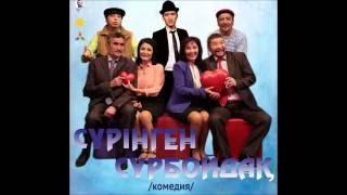 «Сүрінген сүрбойдақ» комедиясы