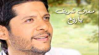 Moeen Shreif - Ya Rouh [Official Lyric Video] (2015) / معين شريف - يا روح