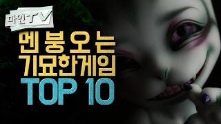 [마인 TV] 멘붕오는 기묘한 게임 TOP 10 (PART 1)