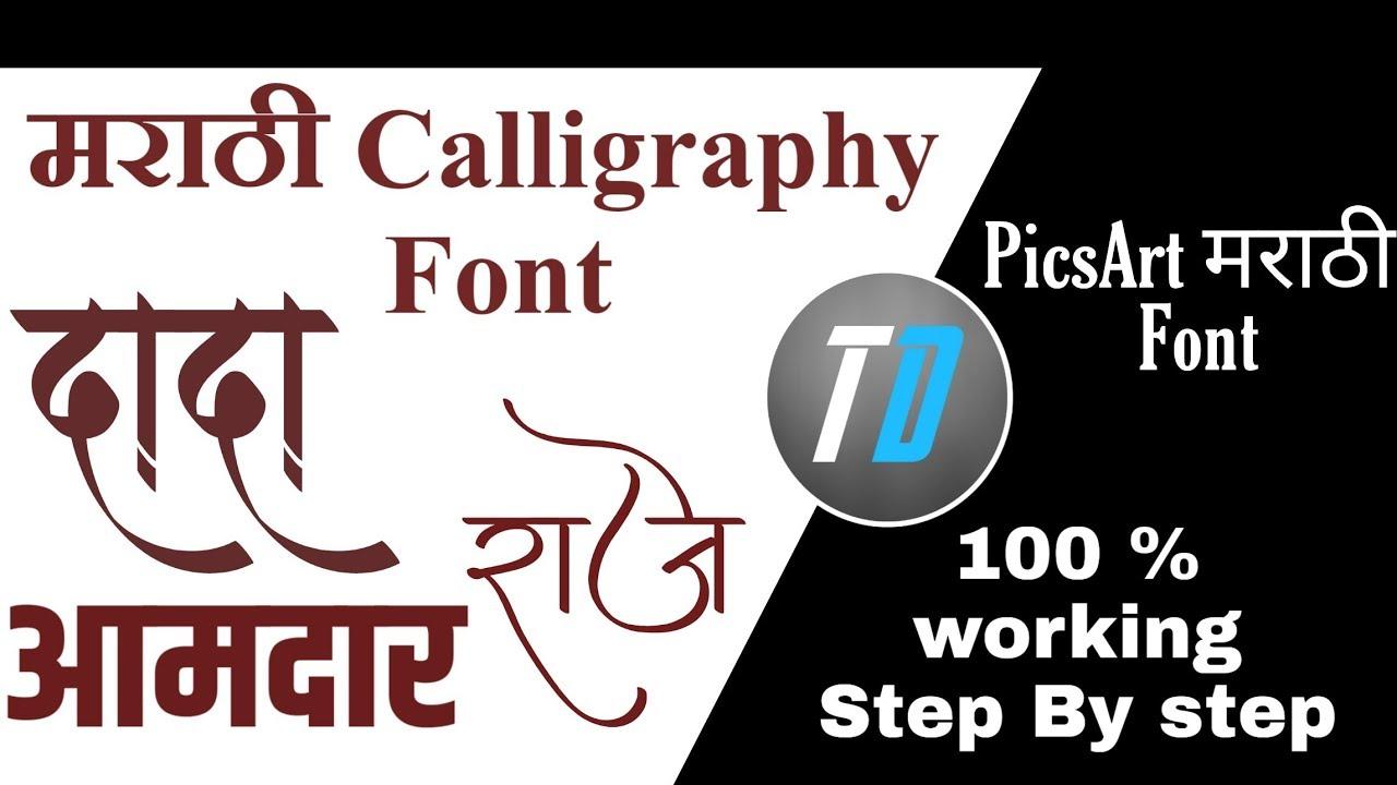 PicsArt Marathi font/ Stylish font /Calligraphy Font