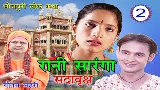 रानी सारंगा सदाव्रक्ष (भाग -2) - Bhojpuri Lokkatha | Bhojpuri story | Indian Traditional Story|