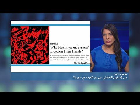 الغوطة الشرقية.. ودماء السوريين المستباحة!!  - نشر قبل 1 ساعة