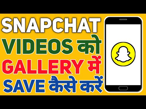 Snapchat Mein Video Save Kaise Kare   How To Save Snapchat Videos In Gallery
