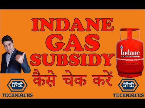 indane gas subsidy check status online indane gas subsidy kaise check kare