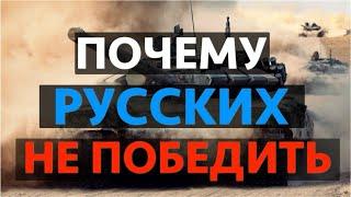 Умом Россию не понять и не победить. mind Russia does not understand. Russia the BEST.