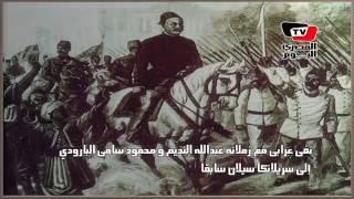 في ذكرى وفاته.. معلومات قد لا تعرفها عن« أحمد عرابي»