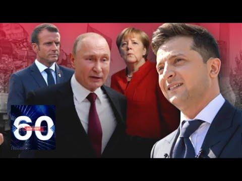 'Это ловушка Путина!'