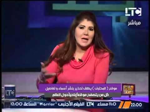 رولا خرسا تسخر .. المصريين هيكونوا بالاسم علي قائمة فضح المواقع الاباحيه