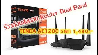 รีวิวก่อนส่งมอบ : Router Dual Band  Tenda AC1200