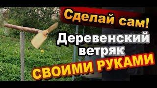 Деревенский Ветряк Как Сделать Своими Руками / How to make a rustic windmill